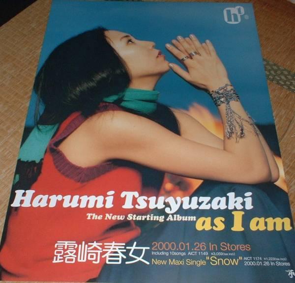 ポスター 露崎春女 [as I am] (Lyrico リリコ)
