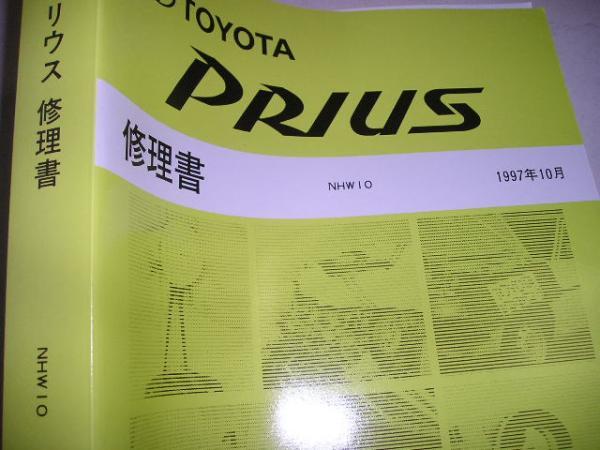फ्री शिपिंग न्यू कैश ऑन डिलीवरी प्रॉम्प्ट डिसीजन << टोयोटा असली NHW10 Prius H9 मोटी माउथ रिपेयर बुक (मेंटेनेंस मैनुअल सर्विस मैनुअल) लिमिटेड एडिशन 1997 मोटी माउथ 1,000 पेज 1997 के बारे में , कैटलॉग, पार्ट्स लिस्ट, मेंटेनेंस मैनुअल और Toyota & Prius