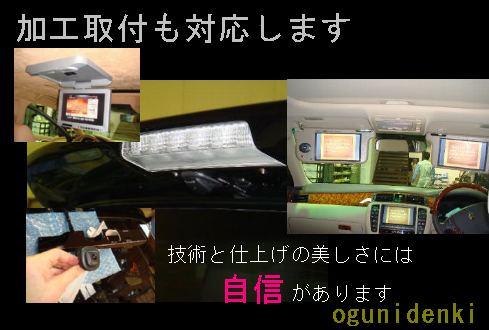 ★持込取付★フリップダウンモニター取付致します=¥21,000~=_画像3