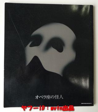 劇団四季舞台パンフ★オペラ座の怪人 山口祐一郎 鈴木京子1991年