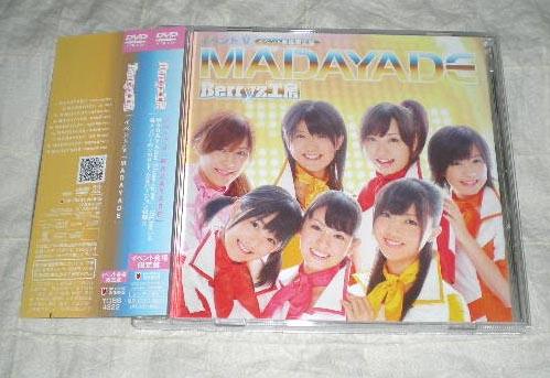 【即決】イベントV「Berryz工房/MADAYADE」会場限定DVD ベリーズ