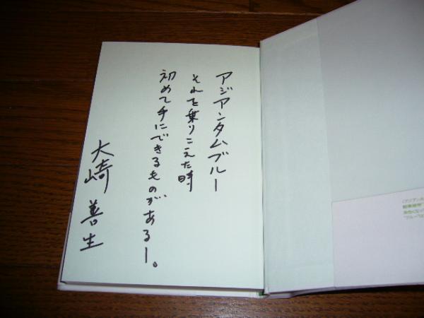 大崎善生・直筆サイン本