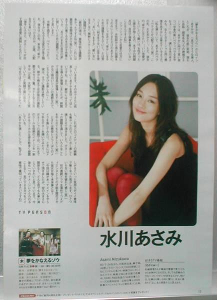 1p◇TV Japan 2008.12.20号 切り抜き 水川あさみ_画像1