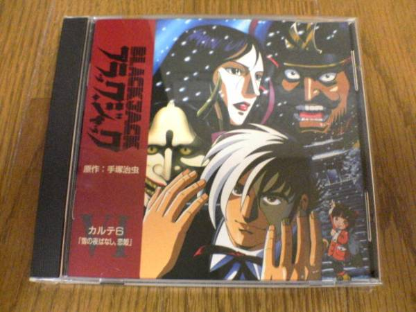 VCD「ブラックジャックBLACK JACK カルテ6雪の夜ばなし、恋姫」_画像1