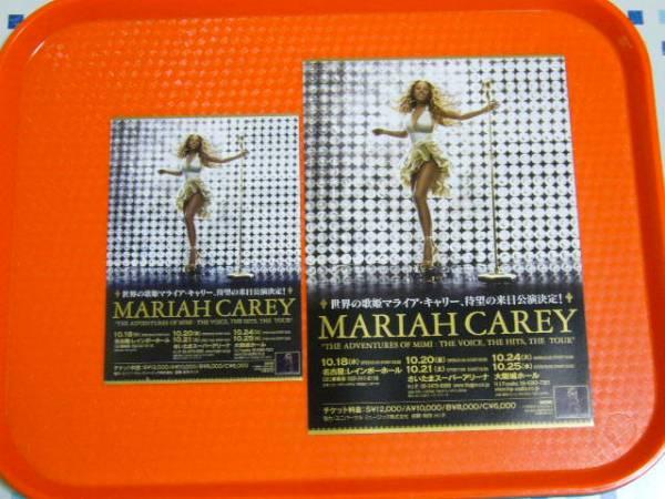 マライアキャリー MARIAH◇2006年来日公演チラシ2種◇即決