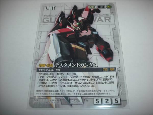 即決★GW★ SP-74 テスタメントガンダム