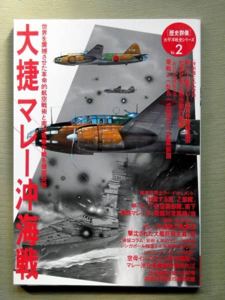 歴史 太平洋戦史シリーズ2 大捷マレー沖海戦_画像2