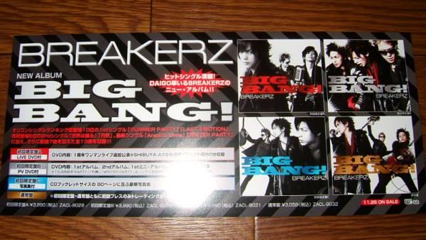 【ミニポスターF10】 BREAKERZ/BIG BANG! DAIGO 非売品!