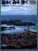 あるく みる きく 258 奥尻島 この偉大なるムカイの島 北海道