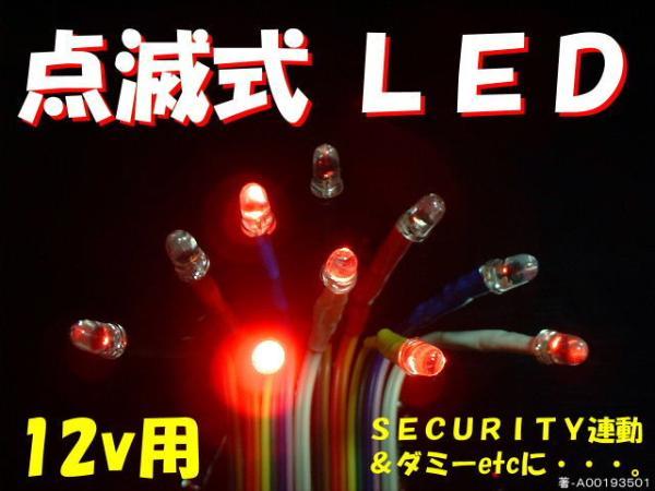 ●○●12v用赤点滅LED! key-off&security連動に!●○●