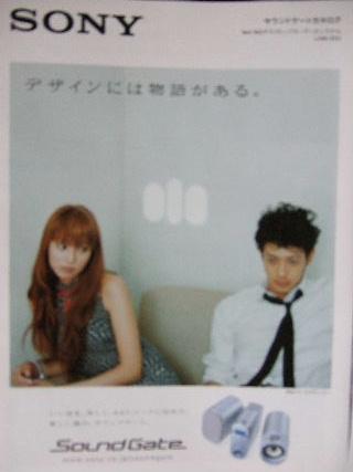 SONY商品カタログ2003年非売品/オダギリジョー 柴咲コウ
