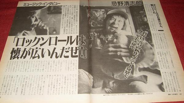 【切り抜き】 忌野清志郎 インタビュー G8