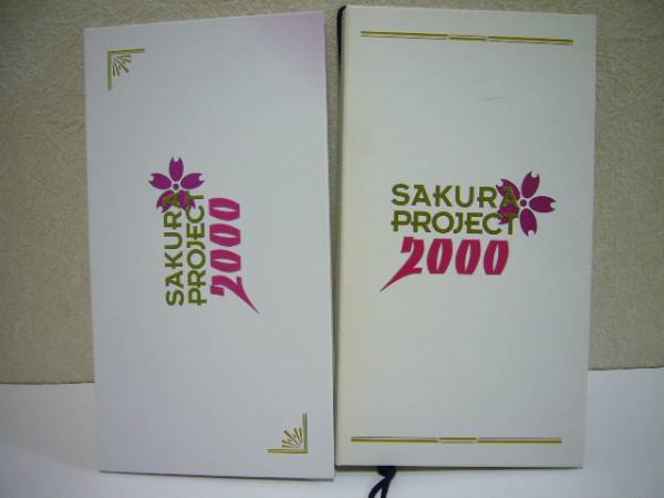 17サクラ大戦/SAKURAPROJECT2000会場限定パンフ&テレホンカード_画像1