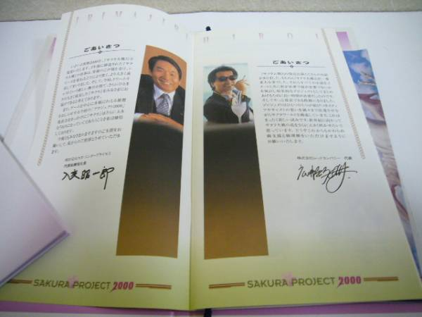 17サクラ大戦/SAKURAPROJECT2000会場限定パンフ&テレホンカード_画像2