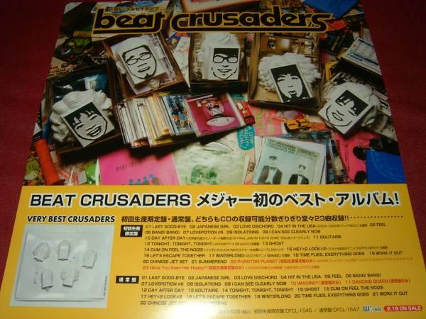 【ポスターHB】 Beat crusaders/VERY BEST CRUSADERS 筒代不要!