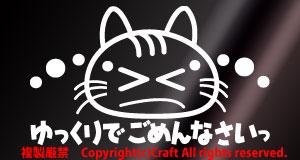 ゆっくりでごめんなさいっ☆ねこステッカー(白)cat 猫_画像1