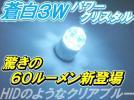 ■3w蒼白ハイパワークリスタル12000k T10球 パレットSW スイフト