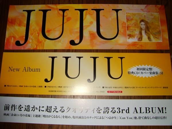 【販促看板HD】 JUJU 非売品!