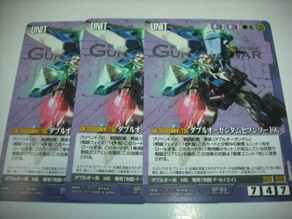 即決★GW★ SP-83 ダブルオーガンダムセブンソード/G 3枚