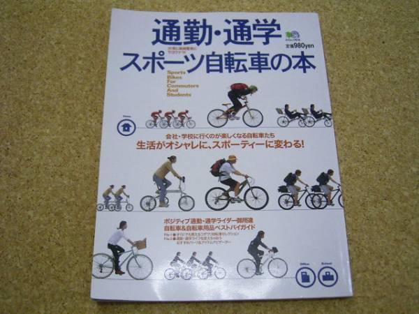 通勤通学スポーツ自転車の本■会社学校に行くのが楽しくなる_画像1