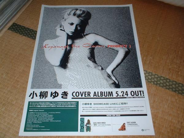 ポスター 小柳ゆき 「COVER ALBUM」