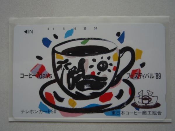 ◆◇粗品★コーヒー1days フェスティバル1989◇◆