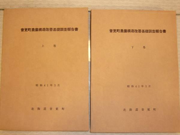 北海道・音更町農業構造改善基礎調査報告書上下巻 1966年/地域経済部会報告・経営経済部会報告・市場流通部会報告・団体・組織部会報_画像1