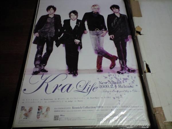 アルバム告知「Kra/Life」ポスター非売品
