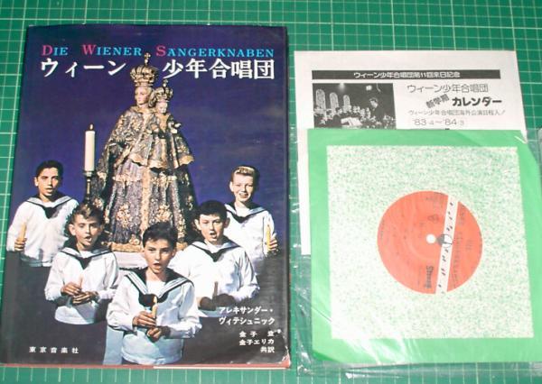EBA!即決。ヴィテシュニック ウィーン少年合唱団 東京音楽社