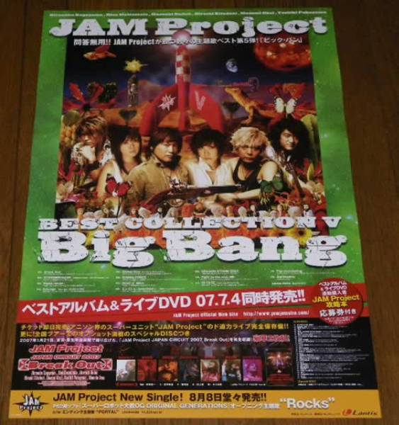 JAM Project BEST COLLECTION V Big Bang ポスター