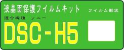 DSC-H5用 液晶面保護シールキット 4台分