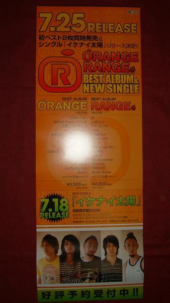 【ポスター】 ORANGE RANGEオレンジレンジ/ORANGE・RANGE