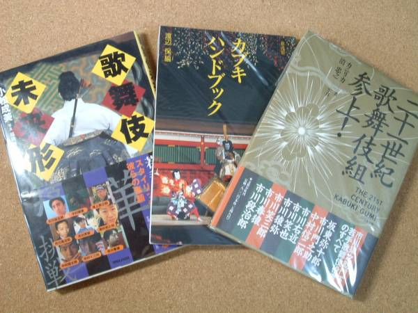 二十一世紀歌舞伎組参上+歌舞伎未来形+カブキ・ハンドブック