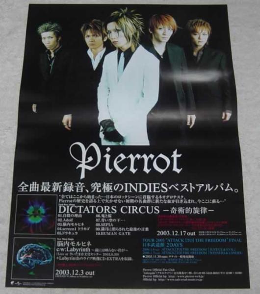 PIERROT / DICTATORS CIRCUS -奇術的旋律- ポスター