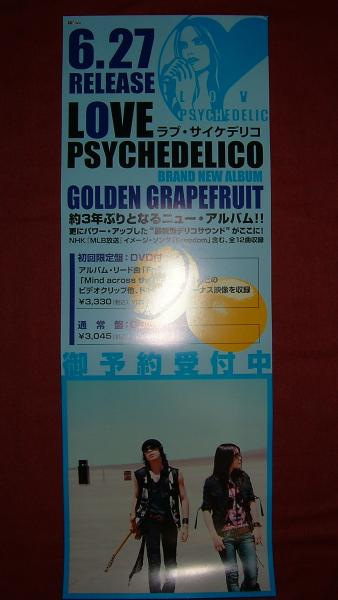 【ポスター】 LOVE PSYCHEDELICO/GOLDEN GRAPEFRUIT