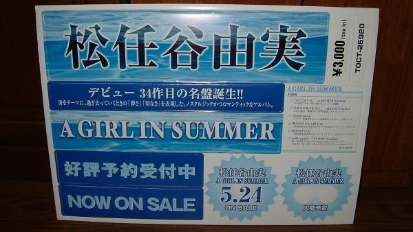 松任谷由実 【A GIRL IN SUMMER】 販促用切り文字POP
