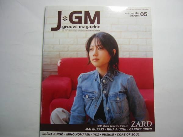 【JGM】ZARD 2003・5 坂井泉水14ページ掲載