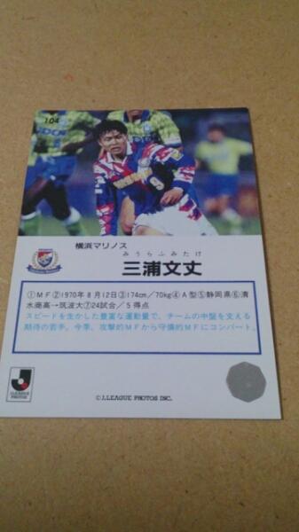 1995横浜マリノスV戦士三浦文丈1994Jカード104_画像2