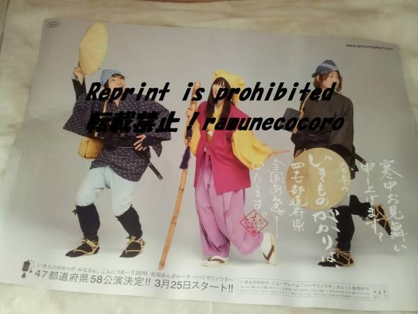 非売品★いきものがかり☆全国あんぎゃー★超希少大型ポスター ライブグッズの画像