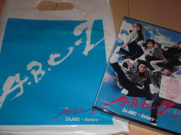 新品DVD A.B.C-Z Za ABC~5stars~ 未開封 即決 袋つき