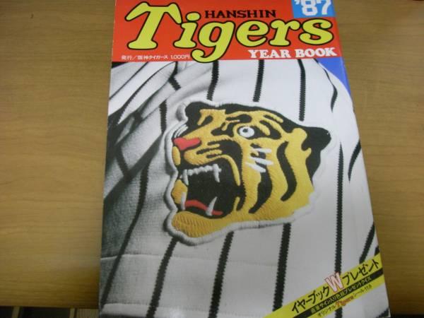 '87阪神タイガース イヤーブック ●ファンブック・イヤーブック_画像1
