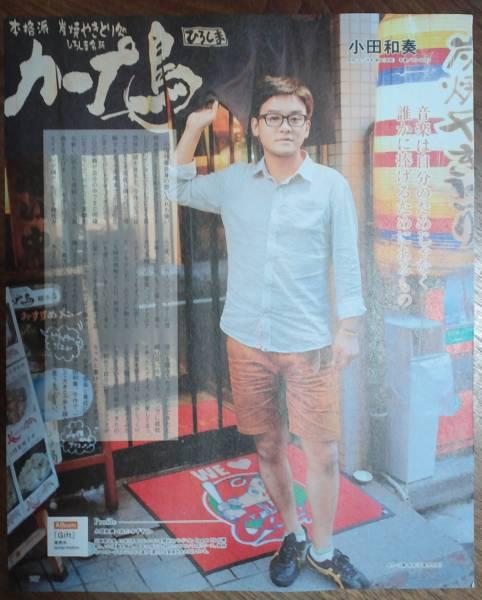 ★小田和奏/OVERGROUND ACOUSTIC UNDERGROUND☆WINK2014/10★