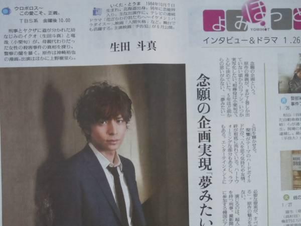生田斗真 新聞 切り抜き 2015年1月 よみほっと