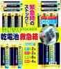 送料無料 単一 単二 単三 単四 乾電池 ボックス 保管収納ケース 単1 単2 単3 単4