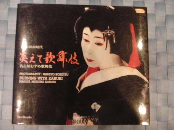 Ω 伝統芸能*写真・記録集 『炎えて歌舞伎~名古屋むすめ歌舞伎』絶版