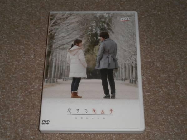 NHK'恋するキムチ'貫地谷しほりユナク(超新星) グッズの画像