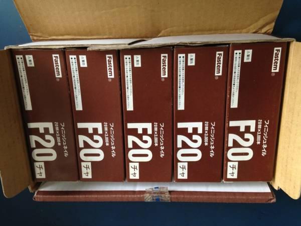 タチカワ フィニッシュネイル F-20 茶 3000本 10箱 1ケース_画像2