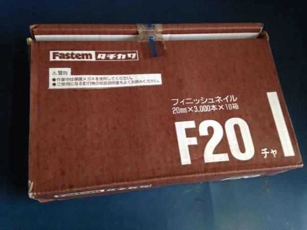タチカワ フィニッシュネイル F-20 茶 3000本 10箱 1ケース_画像1