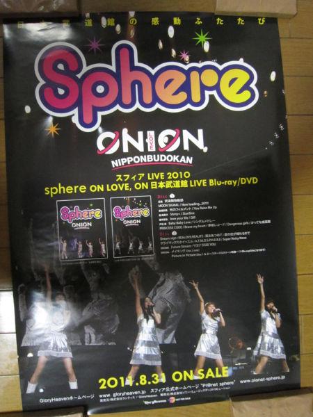 【ポスター】 「スフィア LIVE 2010 sphere」