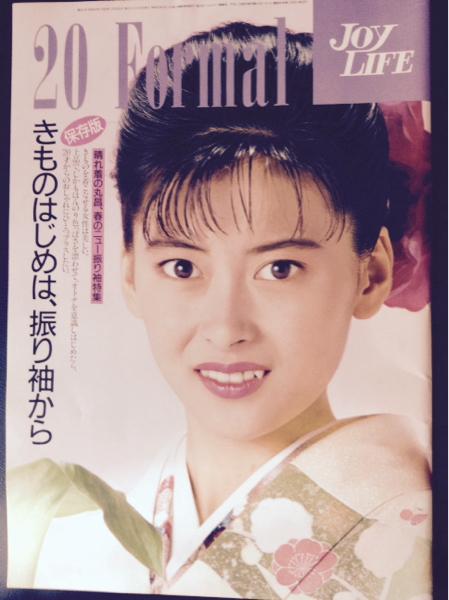 超レア!中山美穂 丸昌 着物カタログ(1989) JOY LIFE 1月号